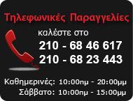 phonecalls banner